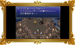 ffrk_floatingcontinent1