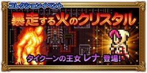 ffrk_lenna_event_banner