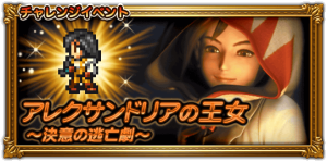 ffrk_garnet_event_banner