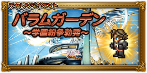 ffrk_squall_event_banner