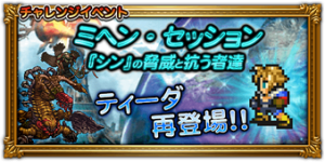 ffrk_tidus_event_banner